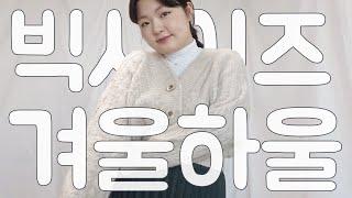 (반모)뚱뚱한 여자의 겨울옷 하울 | 빅사이즈 코디, …