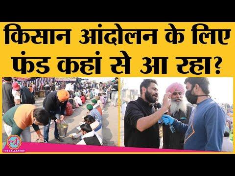 #FarmersProtest: Social Media पर viral सवाल, 'किसान आंदोलन को fund कौन कर रहा?' का जवाब