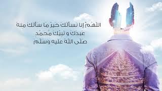 اللهم إنا نسألك خير ما سألك منه عبدك ونبيك محمد ﷺ ونعوذ بك من شر ما استعاذ منه عبدك ونبيك محمد ﷺ