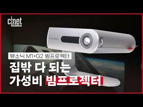 """[리뷰] """"어디서나 100인치 화면의 극장"""