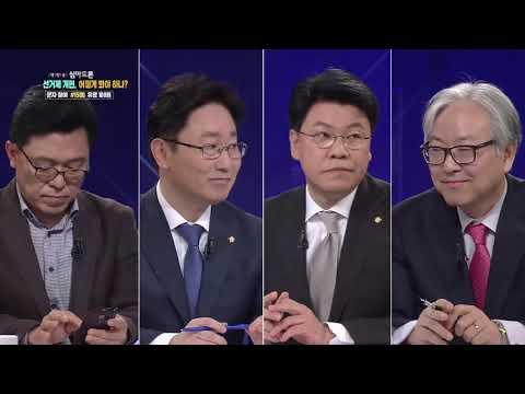 [풀영상] 생방송 심야토론 (19.03.16) - 선거제 개편, 어떻게 봐야 하나?
