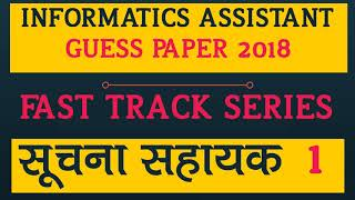 IMPORTANT QUESTIONS - PART-1 INFORMATION ASSISSTANT EXAM 2018