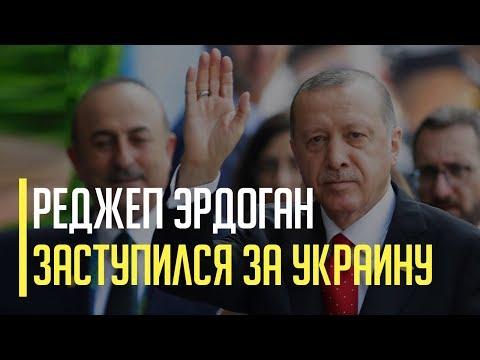 Срочно! Эрдоган заступился за Украину перед Путиным, чем вызвал шквал критики со стороны РФ