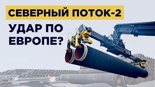 США против Северного потока-2, отчет Сбербанка и российский уголь / Новости экономики и финансов
