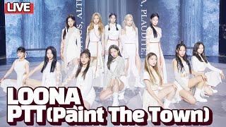 Download [LIVE] 이달의 소녀(LOONA)-'PTT(Paint The Town)' TITLE SONG STAGE @4th mini album [&] PRESS SHOWCASE