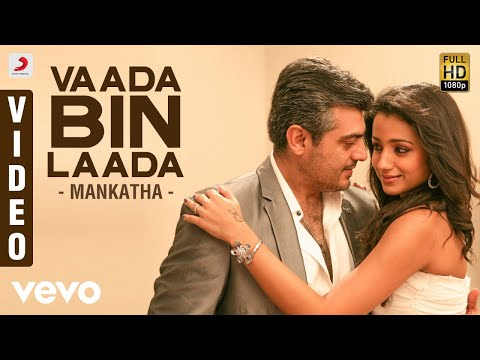 mankatha---vaada-bin-laada-video-|-ajith,-trisha-|-yuvan