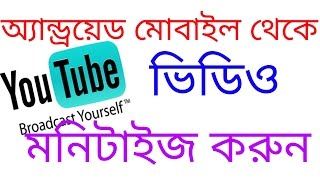 How to MONETIZE You tube Videos On android mobile ||Bangla