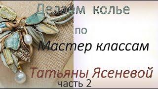 Делаем колье по мастер классам Татьяны Ясеневой .Часть 2
