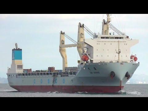 DA KANG - COSCO heavy lift ship