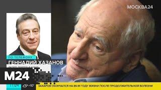 Смотреть видео Коллеги скорбят в связи с кончиной Марка Захарова - Москва 24 онлайн