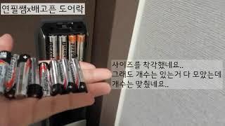 도어락 건전지 교체 실패 ㅋㅋ 건전지 무려 8개!!