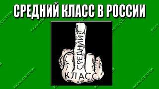 Рецессия в РФ убила средний класс и приумножила армию нищих