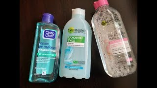 Garnier,Clean & Clear,Лосьон для снятия макияжа/Makeup remover lotion/Դիմահարդարման լոսյոն