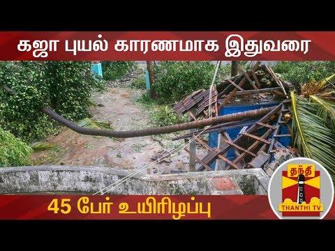 BREAKING | கஜா புயல் காரணமாக இதுவரை 45 பேர் உயிரிழப்பு - முதலமைச்சர் பழனிசாமி | Cyclone Gaja