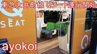 東急大井町線 有料座席指定車 Qシート 運行開始
