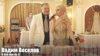 Поющий ведущий Балашиха на новогодний праздник, свадьбу, юбилей Вадим Веселов