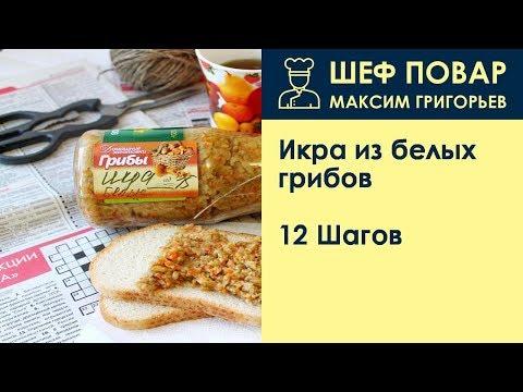 Икра из белых грибов . Рецепт от шеф повара Максима Григорьева