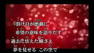 【カラオケ】Rain/亀梨和也(KAT-TUN)