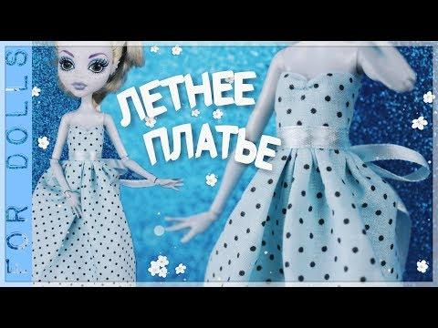 Как сшить кукле платье видео