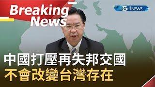[訪問完整]國際上受中國打壓又失一邦交國!吳釗燮:不會改變台灣存在事實!|【焦點要聞。正發生】20190920|三立iNEWS
