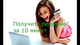 срочный заем на карту онлайн без отказа в Украине