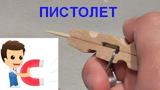 How to make Gun from clothespins with their own hands // Пистолет из прищепки своими руками