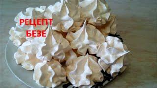 Пирожное БЕЗЕ Рецепт безе Мeringue cake  Ооочень ооочень  Вкусный и простой рецепт
