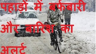 DBLIVE   23 JAN 2017   Weather Dept warning of heavy snowfall or rain in mid and higher hills