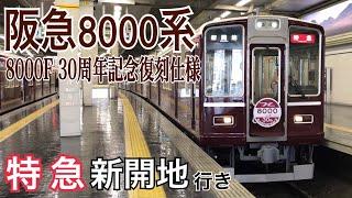 【阪急】8000系8000F『30周年記念復刻 第二弾』阪急梅田駅発車