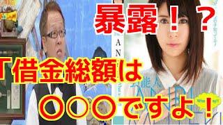 【衝撃】井上公造氏ミヤネ屋で「坂口杏里」の借金総額を暴露!! ☆チャ...