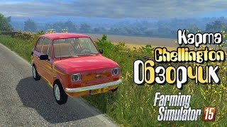 Карта Chellington - Farming Simulator 2015(, 2015-09-05T12:00:04.000Z)