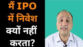AVOID Initial Public Offering or IPO - 5 Reasons (Hindi)