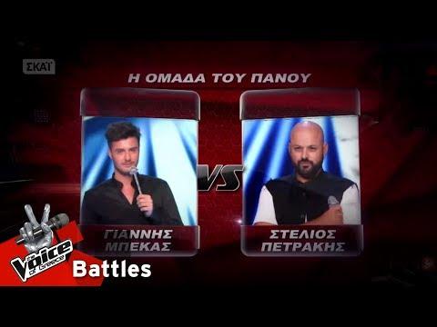 Γιάννης Μπέκας vs Στέλιος Πετράκης - Φίλα με  | 1o Battle | The Voice of Greece