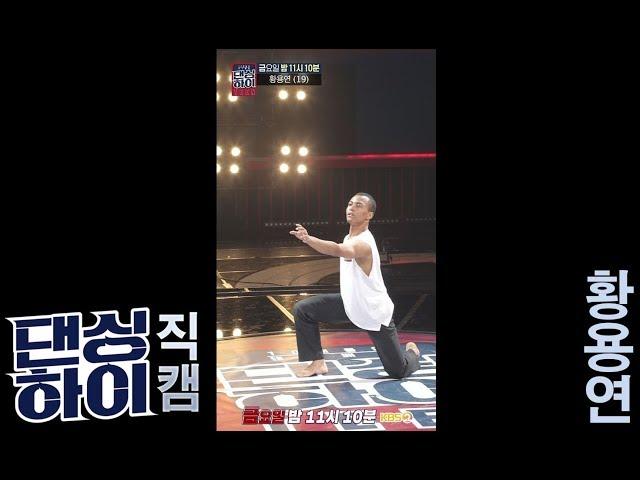 댄싱하이 -[무편집/단독 직캠] 이기광팀 황용연 무대 / DancingHigh @KBS2 Fri 11:10 PM