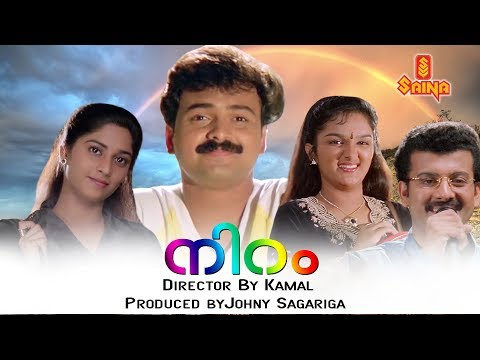 niram malayalam full movie kunchacko boban shalini evergreen movie malayalam film movie full movie feature films cinema kerala hd middle trending trailors teaser promo video   malayalam film movie full movie feature films cinema kerala hd middle trending trailors teaser promo video