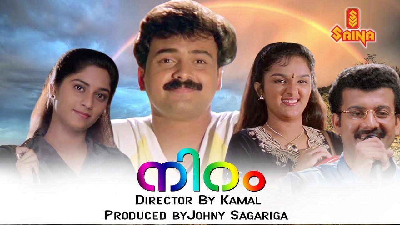 Download Niram Malayalam Full Movie | Kunchacko Boban | Shalini | Evergreen Movie |