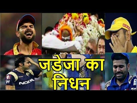 अभी अभी : दिग्गज खिलाड़ी जडेजा का हुआ निधन, पूरे क्रिकेट जगत में दौड़ी शोक की लहर