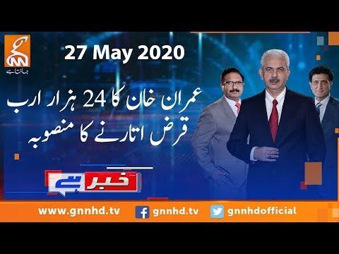 Khabar Hai   Arif Hameed Bhatti   Saeed Qazi    Tahir Malik   GNN   27 May 2020