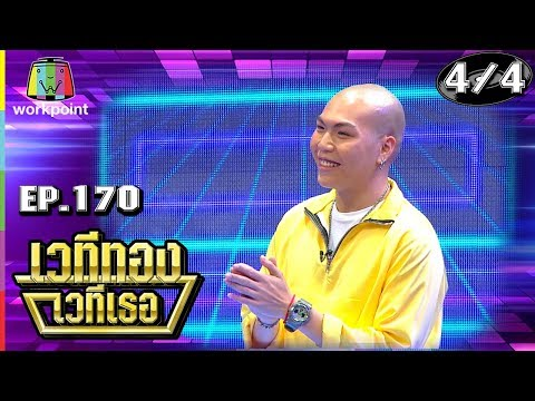 EP.170 - ธามไท , หวาย , Perm YARB Part 4/4