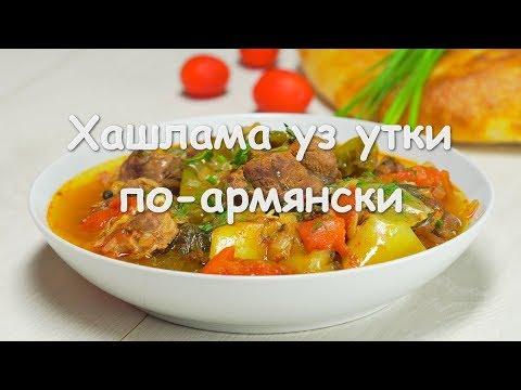 Хашлама по-армянски. Вкусно и просто.