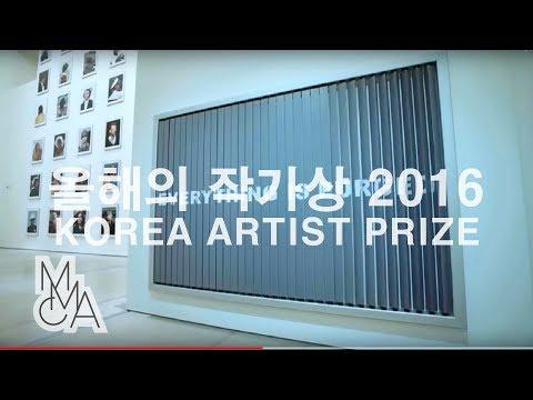 올해의 작가상 2016 | Korea Artist Prize 2016 | What's on NOW