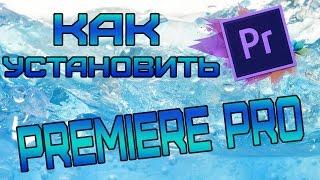 Установка Premiere Pro (Легко и Просто)--Видео Урок от Холодного Человека