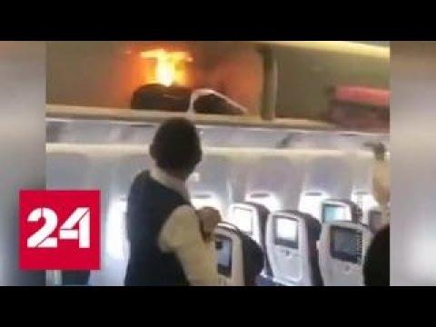 """Заливали водой и соком: пожар на борту самолета """"Китайских авиалиний"""" потушили пассажиры - Россия 24"""