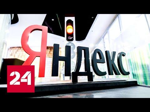 """Яндекс представил """"Вегу"""": мгновенный и точный поиск следующего поколения // Вести.net"""