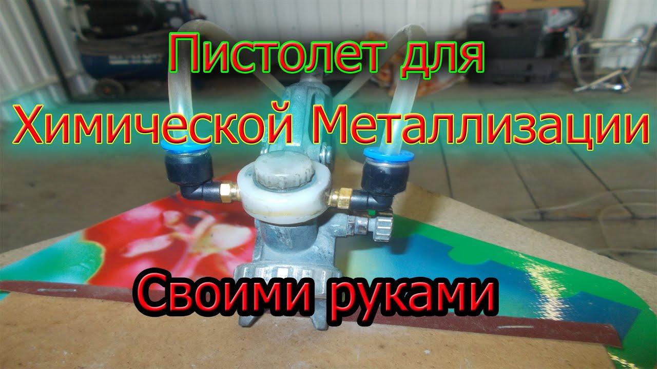 Химия своими руками видео