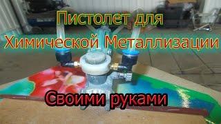 Пистолеты для химической металлизации своими руками(Видео о том, как я делаю односопловый пистолет и промывочный пистолет для химической металлизации. Ссылка..., 2016-06-26T10:04:47.000Z)