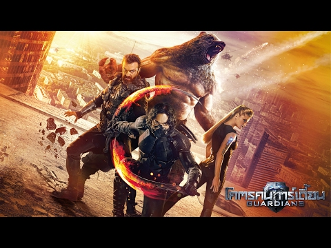 Guardians โคตรคนการ์เดี้ยน - Official Trailer 3 [ ตัวอย่าง ซับไทย ]