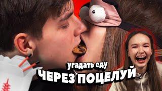 УГАДЫВАЕМ КОРЕЙСКУЮ ЕДУ через ПОЦЕЛУЙ С ПАРНЕМ | Арина Данилова