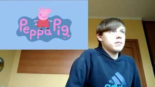 Реакция на Rytp Свинка Пеппа.