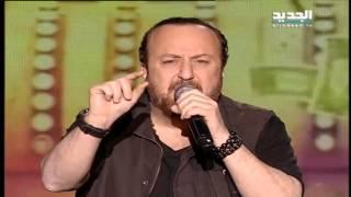صوتك شغلة : غسان الرحباني - اشتغل وما تقبض
